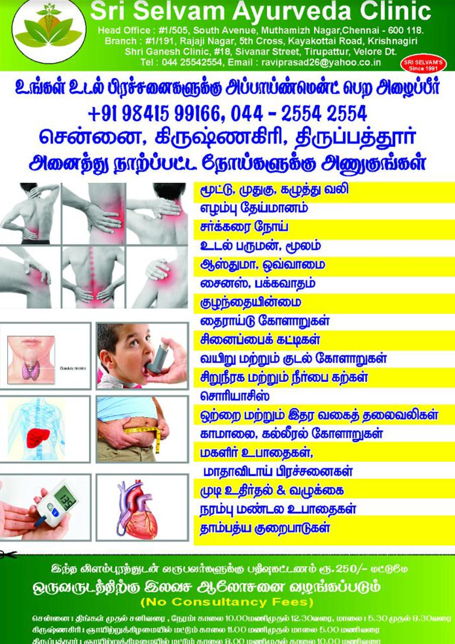 Sri Selvam Ayurveda Clinic