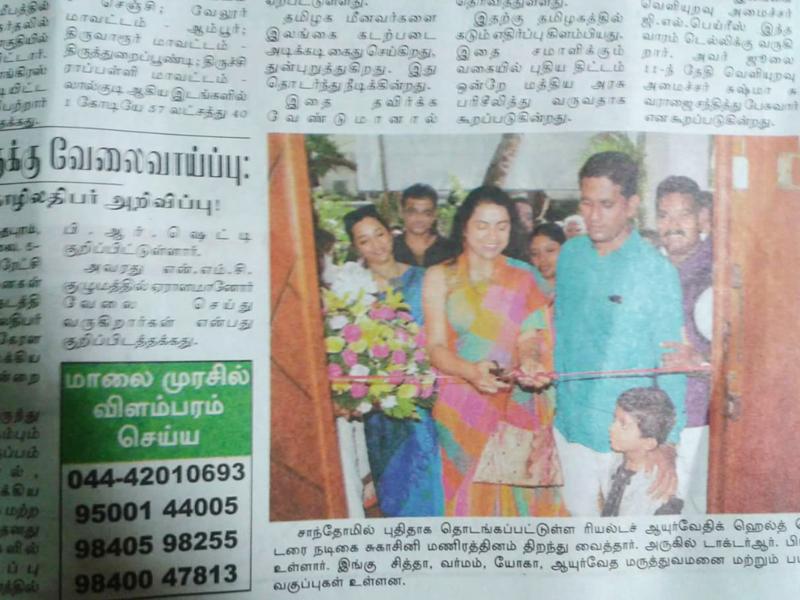 Sri Selvam Ayurvedic Clinic